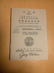 国際免許.jpg