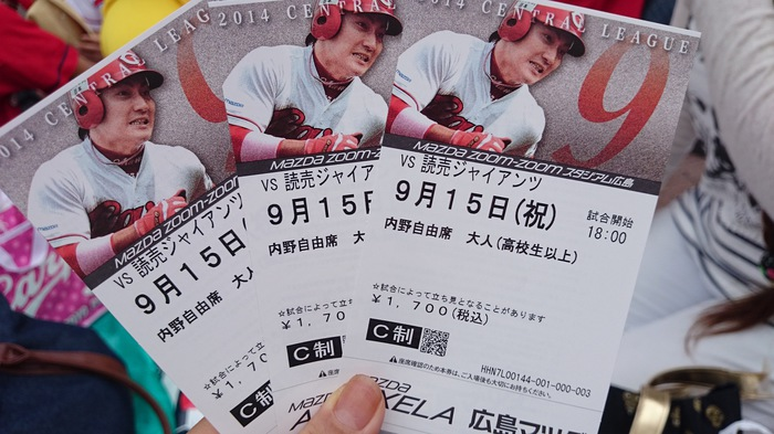 チケット[ぴかぴか(新しい)]